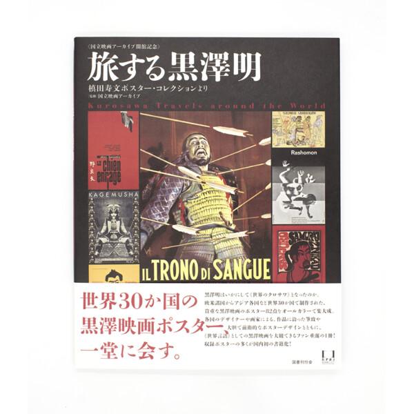 Kurosawa travels around the world
